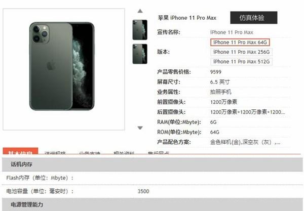 iPhone 11系列内存/电池容量确认:最高6GB/3500mAh
