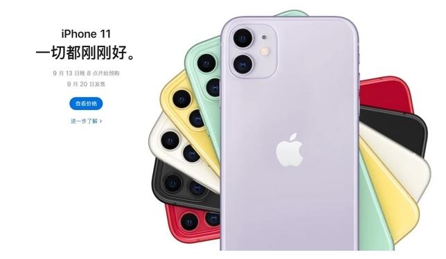 日媒:蘋果想用低價iPhone 11贏回中國 沒5G成不足