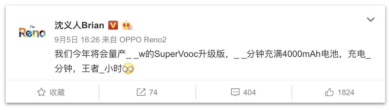 W超级闪充来袭,OPPO Reno Ace十月首发