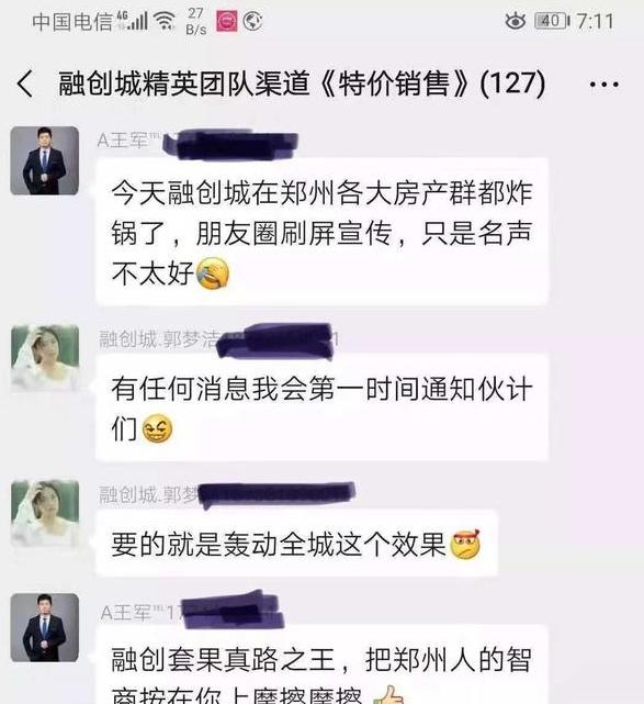 网传融创城员工涉嫌侮辱购房者 市民齐喊:请给郑州一个道歉!