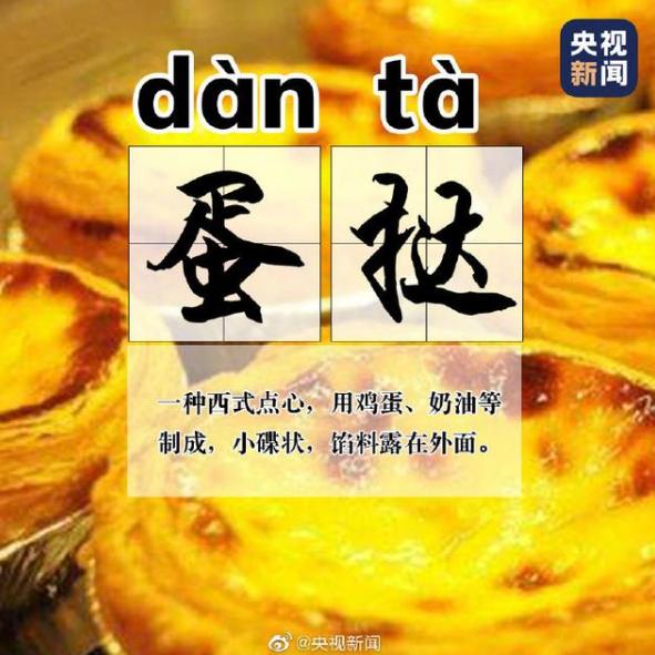错了!蛋挞的正确读音:dàn tà!你读对了吗?