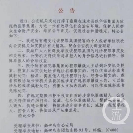 海南律师获刑10个月喊冤续:二审法院发回重审,或与华银集团涉黑案件有关