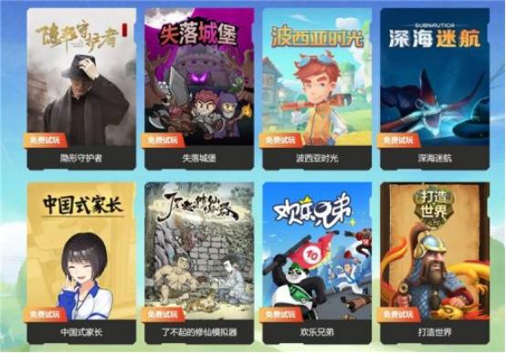 腾讯55款单机游戏限时开放免费试玩 包括《中国式家长》《古剑奇谭》系列等等