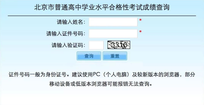 2020年北京市普通高中学业水平合格性考试成绩已经发布