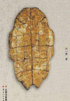 甲骨文是殷商时代的占卜文字 古老文字的秘密藏在哪里