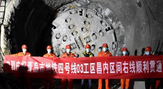 消息!青岛地铁4号线复工首战告捷 昌内区间右线隧道顺利贯通