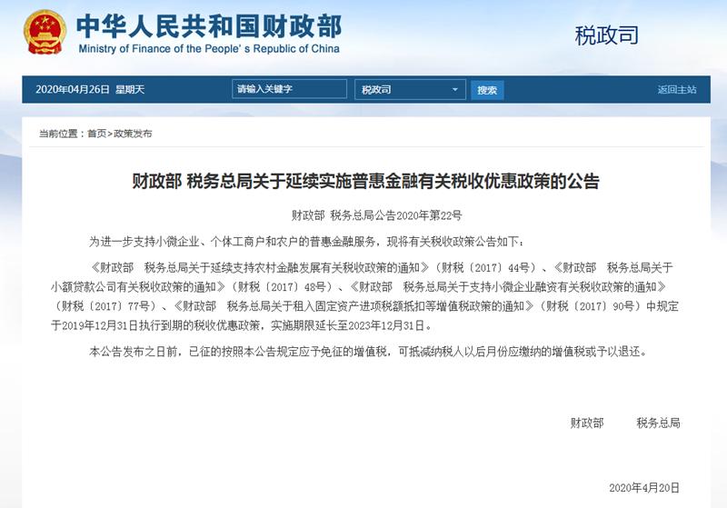 财政部、税务总局发布关于延续实施普惠金融有关税收优惠政策的公告