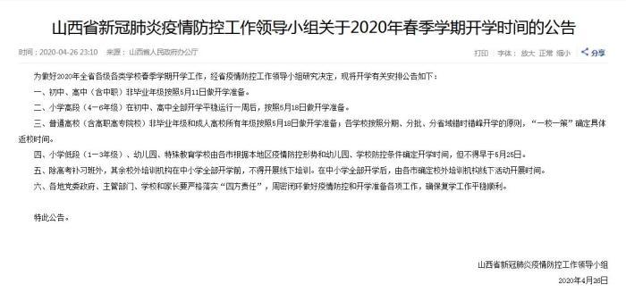 山西省各级各类学校春季学期开学时间确定,小学开学不得早于5月25日