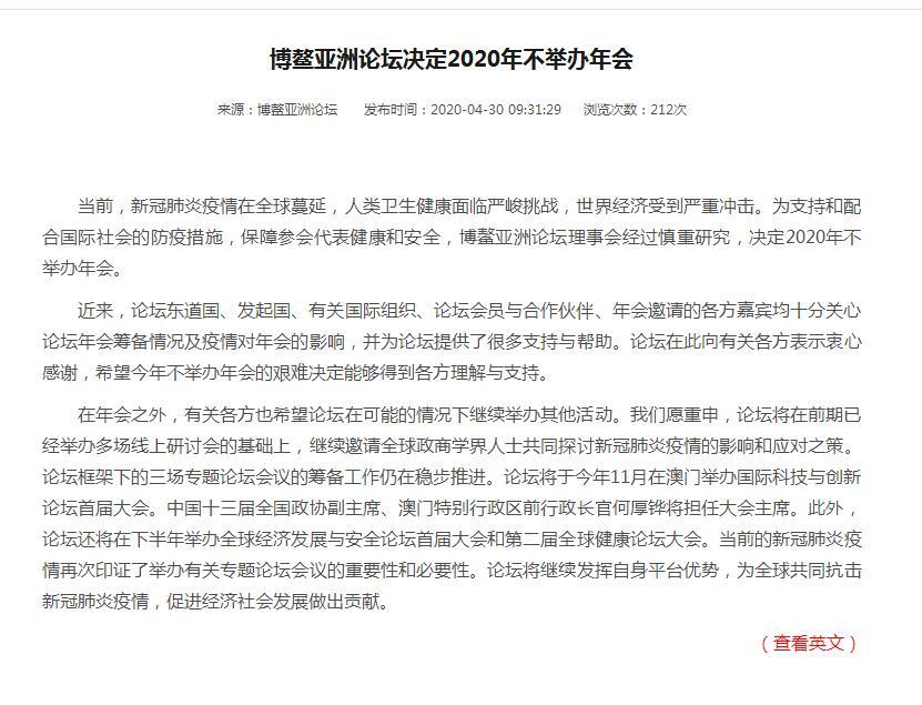 据博鳌亚洲论坛网站消息,博鳌亚洲论坛决定2020年不举办年会