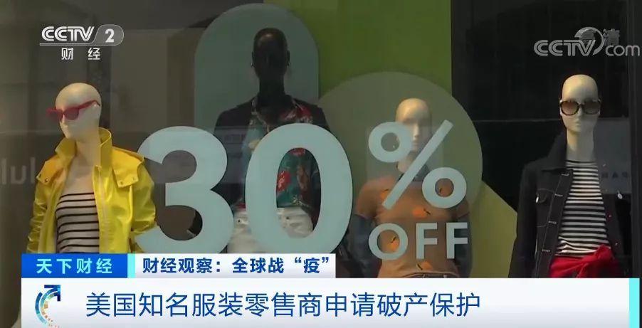 关闭500家门店、裁员上万人,美国服装零售商J.Crew正式申请破产保护