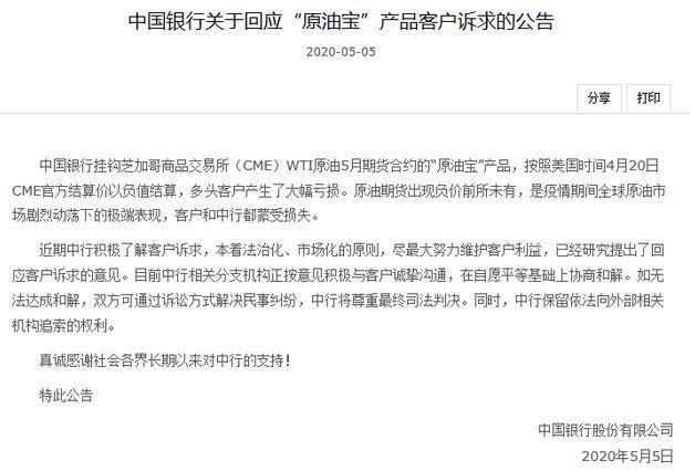 """中国银行再次发布关于""""原油宝""""产品的公告,若无法和解可诉讼解决纠纷"""
