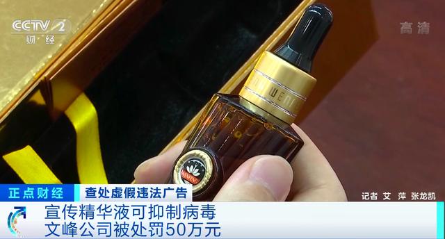 可抑制病毒的精华液?文峰公司因虚假广告被罚款50万元!