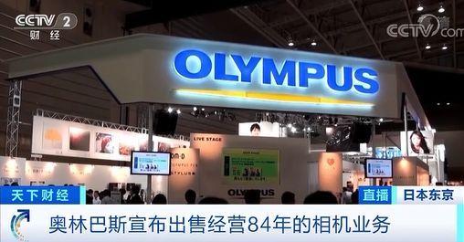 """日本知名的相机品牌""""奥林巴斯""""撑不住了 突然宣布退出"""