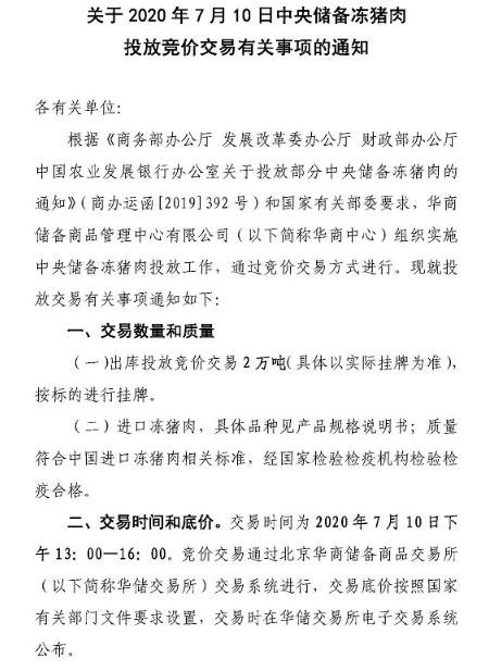 华储网发布关于2020年7月10日中央储备冻猪肉投放竞价交易有关事项的通知