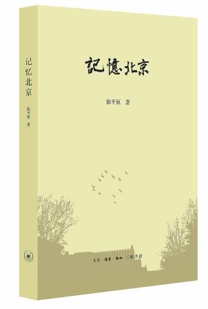 北大教授陈平原新作《记忆北京》面世:用想象和记忆重构古都