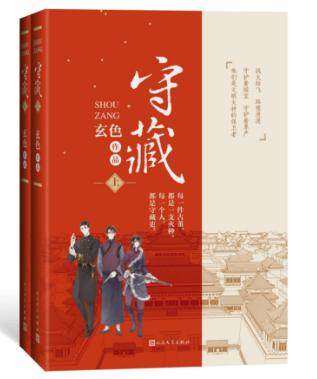 长篇小说《守藏》 讲述故宫文物千里南迁的故事