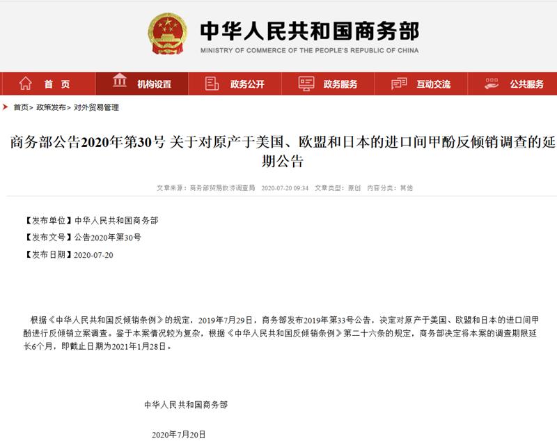 商务部:对原产于美国日本的进口间甲酚反倾销调查期限延长6个月