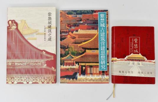 《紫禁城建筑之道》等三本新书带你了解600年紫禁城文化密码