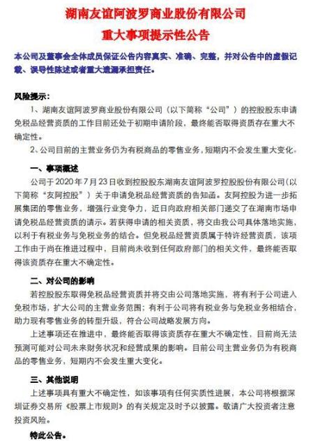 友阿股份(002277):控股股东递交了申请免税品经营资质的请示