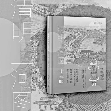 """潜心创作!《清明上河图 十三郎》:一本只有""""一页""""的书画了8年"""