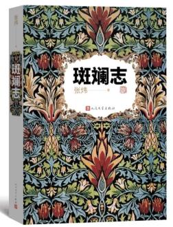 张炜新作《斑斓志》:讲述苏东坡的传奇一生