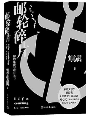 """刘心武新长篇《邮轮碎片》出版 首创""""拼图式小说""""写法"""