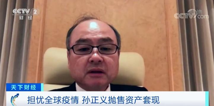 """孙正义抛售800亿美元资产 """"最糟糕情况""""将来临?"""