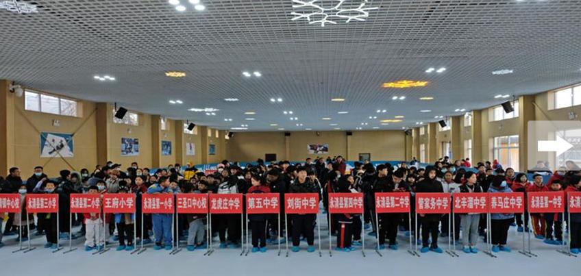 廊坊永清第二届冰雪运动会开幕 34支代表队参加