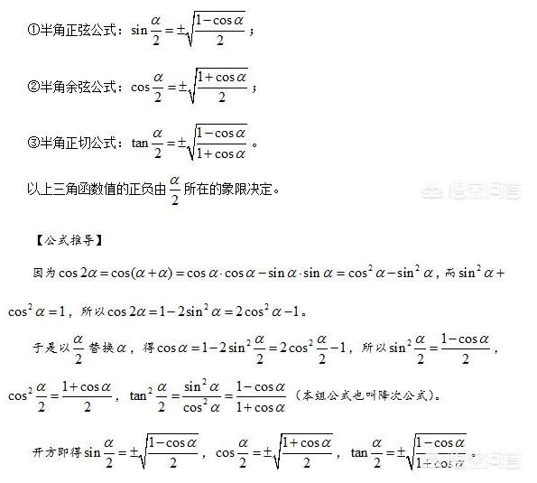 数学知识:高中数学半角公式有哪些?半角公式如何推导?