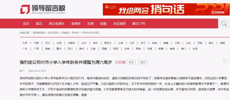 网友建议小学入学年龄调整为满六周岁 郑州教育局回应