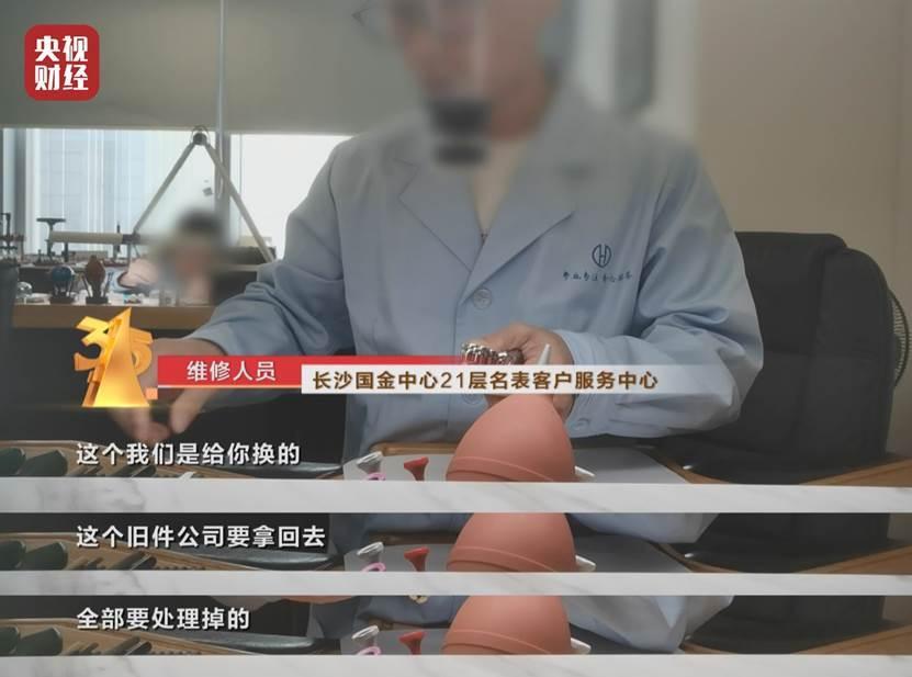 聚焦3·15晚会丨揭秘名表维修内幕:手表原封不动躺一夜,几千元维修费就到手