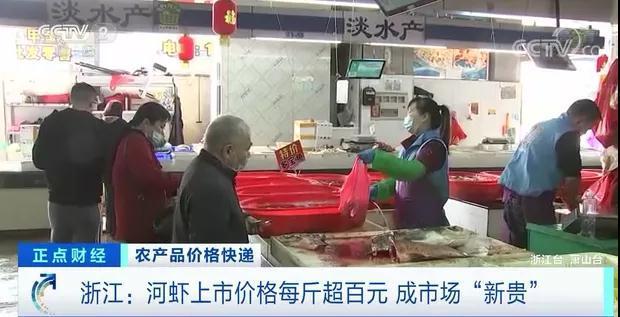 """每斤超百元!河虾成菜场""""新贵"""""""