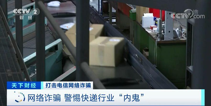 个人信息泄露黑色产业链 快递内鬼500元/天出租工号