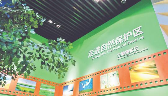 河北省初步建立起自然保护地体系 有高等植物204科